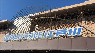 江戸川競艇場の特徴、予想のポイント