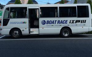 江戸川競艇場の無料送迎バス