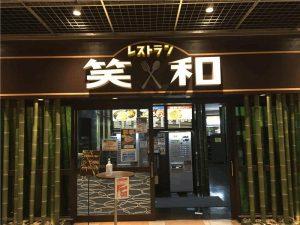 江戸川競艇場の笑和(しょうわ)和洋食レストラン