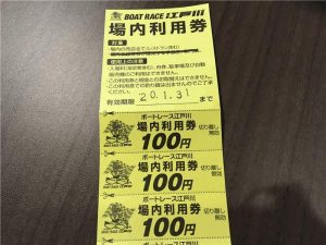 【江戸川競艇場】のイベントでもらえる場内利用券