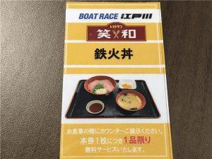 【江戸川競艇場】500円のガチャ飯