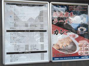 江戸川競艇場外にある麺処【ろく亭】のメニュー