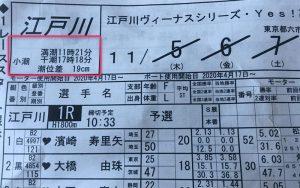 【江戸川競艇場】出走表の満潮時間・干潮時間